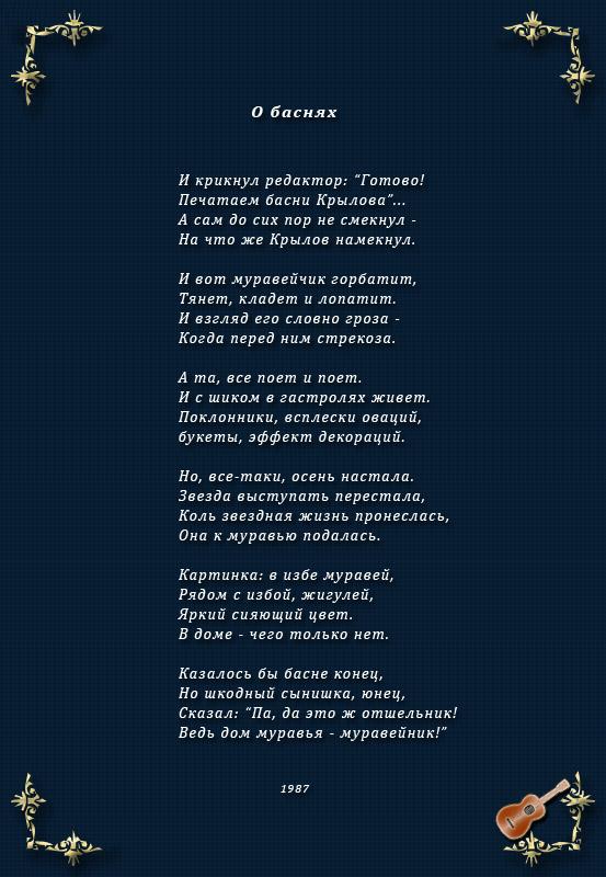 крикнул, редактор, Готово, Печатаем, басни, Крылова, до сих пор, не смекнул, На что, же, Крылов, намекнул